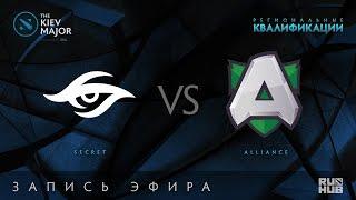 Secret vs Alliance, Kiev Major Quals Европа, game 2 [Adekvat, Lex]