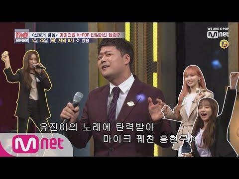 Mnet TMI NEWS [1회/D-2] 목요일은 즐거워♪ 흥↗폭발 아이즈원 노래방 OPEN! 4/25(목) 저녁 8시 190425 EP.1 - Thời lượng: 57 giây.
