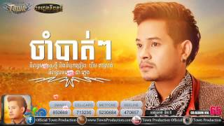 Video Cham bath-khem,[Town CD Vol-65],ចាំបាត់ៗ,ខេម khmer song 2015 MP3, 3GP, MP4, WEBM, AVI, FLV Desember 2017