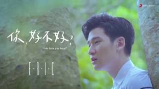 Video Eric周興哲《你,好不好? How Have You Been?》Official Music Video《遺憾拼圖》片尾曲 MP3, 3GP, MP4, WEBM, AVI, FLV Juli 2018
