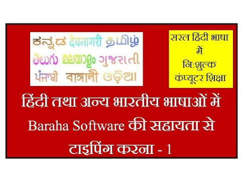 Gujarati indesign - How to Download Baraha Software for Hindi & Other Indian Languages Typing.. www.gyanyagya.info , E-Mail :- gyanyagya2011@gmail.com , Mob :- 9229575120.