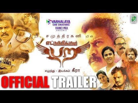 Ettu Thikkum Para Tamil movie Official Teaser