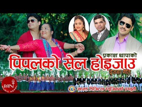 (New Deuda Song 2075/2019 | Pipalko Sel Hoijau - Prakash Thapa & Purnakala BC | Deepak Sangam,Ishwori - Duration: 9 minutes, 4 seconds.)