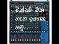 Analog Mixer Lesson 01