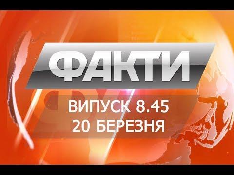 Выпуск 8.45 20 марта - DomaVideo.Ru