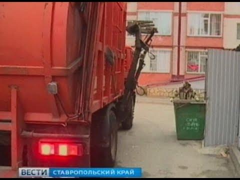 ГТРК Ставрополье 16.10.2018 Ставропольцы не спешат договариваться о вывозе мусора