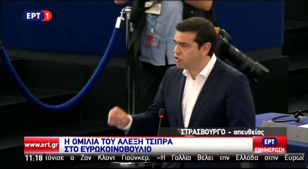 Η ομιλία του Αλ. Τσίπρα στο Ευρωκοινοβούλιο
