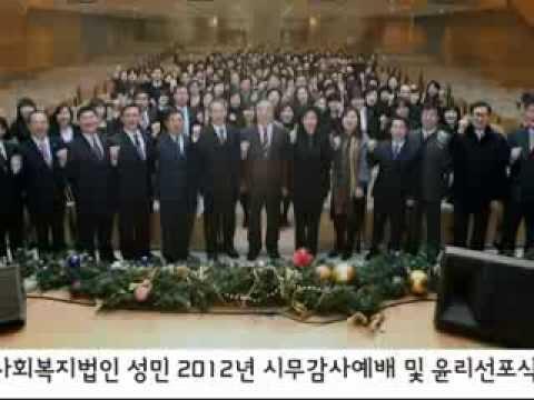 사회복지법인 성민 창립 9주년 홍보영상