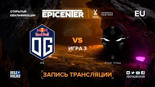 OG vs Final Tribe, EPICENTER XL EU, game 3 [Maelstorm, Jam]