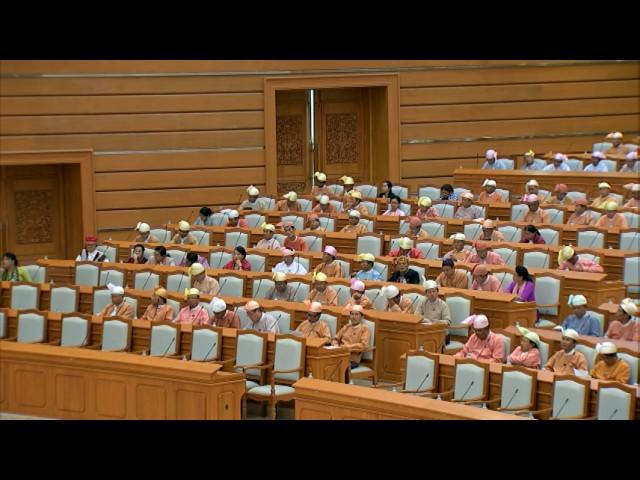 ဒုတိယအကြိမ် ပြည်ထောင်စုလွှတ်တော် ပဉ္စမပုံမှန် အစည်းအဝေး သတ္တမနေ့ ဗွီဒီယို မှတ်တမ်း