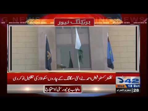 نشاط ہوٹل: یو ایف سی جم پاکستان کے سلسے میں تقریب کا اہتمام