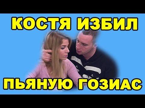 Костя Иванов избил пьяную Гозиас! Новости дома 2 (эфир от 4 января день 4622) (видео)