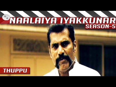 Thuppu-Tamil-Short-Film-Naalaiya-Iyakkunar-5-06-03-2016