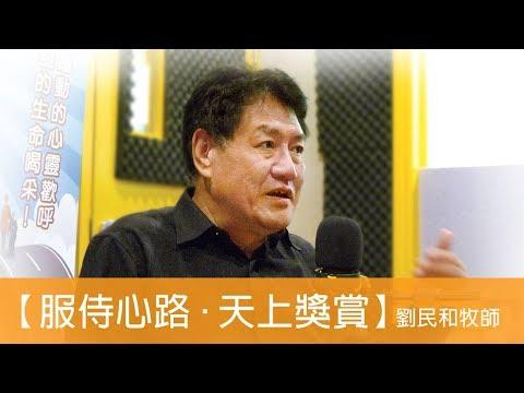電台見證 劉民和牧師 (服侍心路.天上獎賞) (12/30/2018 多倫多播放)