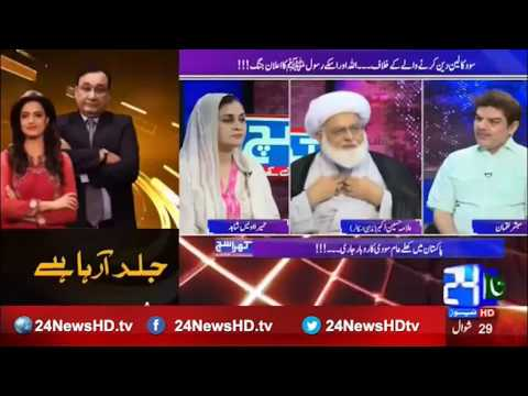 Khara Such with Lucman 2nd August 2016