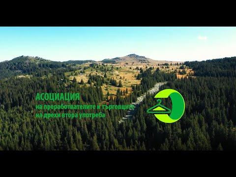 """Знаете ли, че в България има добре развита индустрия, която изцяло съответства на новите """"зелени"""" политики на ЕС?"""