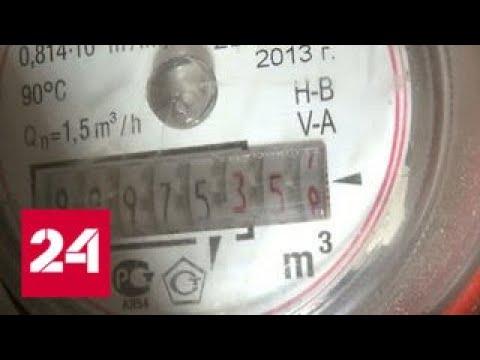 Жителю Екатеринбурга насчитали около 6 миллионов за расход воды - Россия 24 - DomaVideo.Ru