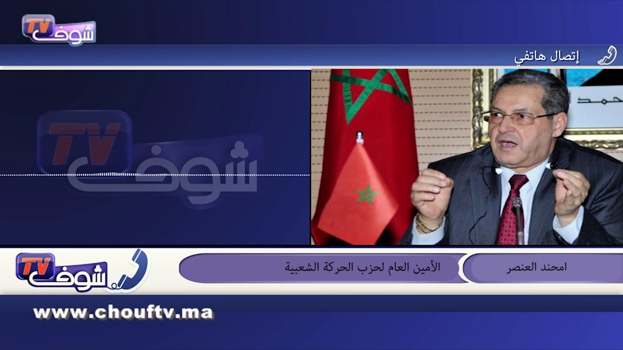 العنصر لشوف تيفي:الملك محمد السادس كان له الدور الأكبر في عودة المغرب للاتحاد الافريقي | تسجيلات صوتية