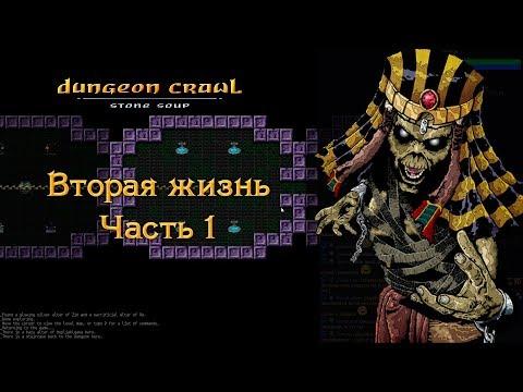Dungеоn Сrаwl - Вторая жизнь - Часть 1 - DomaVideo.Ru