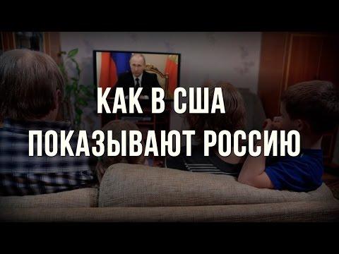 Как в США показывают Россию