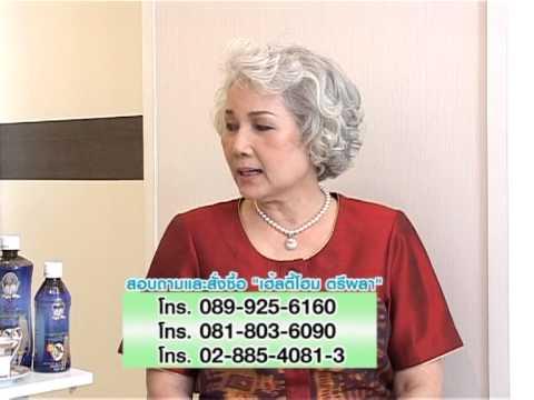 ตรีผลา - คุณหมออธิบายถึงทางเลือก ของการดูแลสุขภาพด้วยสมุนไพรไทยโบราณ เช่น ตรีผลาผสมหญ้าฝรัน...