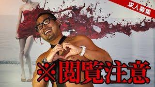 あなたのホストデビューを全力で応援!!歌舞伎町「FUSION」求人動画