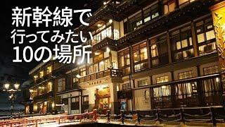 オススメ10スポット新幹線で行ける、東北観光スポットをご紹介!