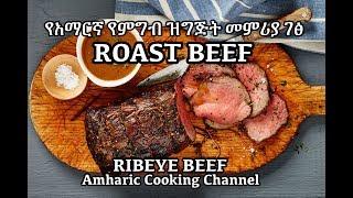 Roast Beef Recipe - Amharic - የአማርኛ የምግብ ዝግጅት መምሪያ ገፅ