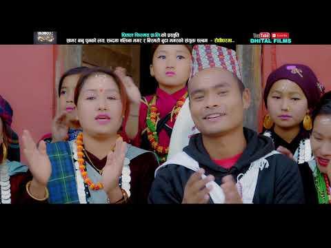 (राेधीघरमा || New Nepali Typical Song 2075, 2019 || Sagar Babu Pun & Alina Magar - Duration: 8 minutes, 39 seconds.)