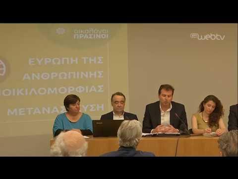 Ο Δρόμος προς την Κάλπη – Διακαναλική του κόμματος ΟΙΚΟΛΟΓΟΙ ΠΡΑΣΙΝΟΙ | 23/05/19 | ΕΡΤ