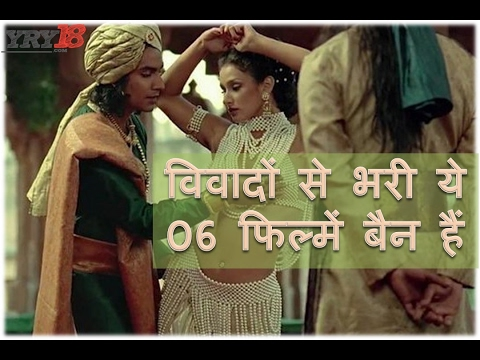 ये फिल्में बैन हुईं | 06 movies (films) were banned because of controversy | YRY18 | Hindi