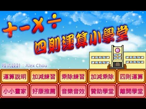 Video of 四則運算小學堂