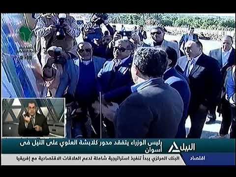 قناة النيل للاخبار نشرة السادسة رئيس الوزراء يتفقد محور كلابشة العلوي علي النيل يرافقه وزير النقل