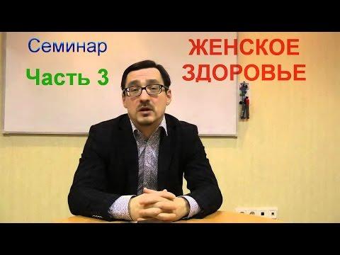 3часть Заболотный Константин ЖЕНСКОЕ ЗДОРОВЬЕ (видео)