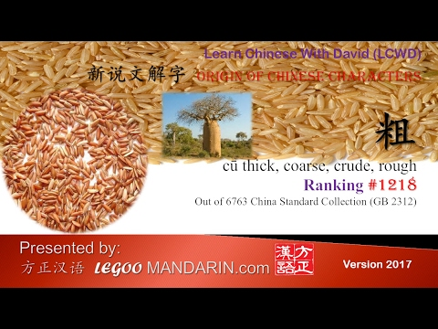 Origin of Chinese Characters - 1218 粗 cū thick, coarse, crude, rough