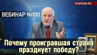 Вебинар профессора Сулакшина #100 «Почему проигравшая страна празднует победу?»
