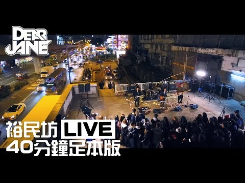 Dear Jane - 裕民坊 Live (40分鐘足本版)