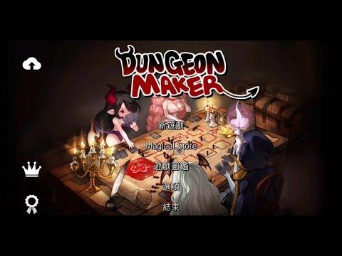 《Dungeon Maker》手機遊戲玩法與攻略教學!