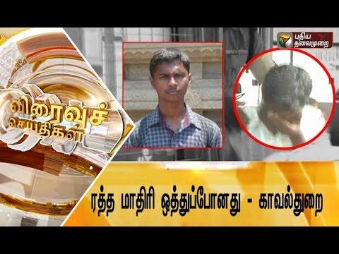 Speed-News-20-07-2016-Puthiyathalaimurai-TV