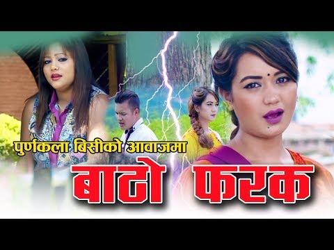 (Bato Farak बाटो फरक by Purnakala B.C. & Nabin Pulami Magar ||Muna Magar Feat. Sarika K.C. New Dohori - Duration: 11 minutes.)