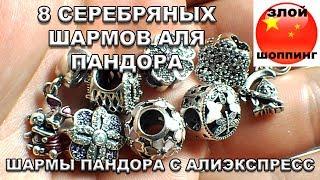 Купить Серебряный Шарм Пандора Дисней Пятачок можете тут http://ali.pub/1m41i4Серебряный Шарм Смерть с Косой тут http://ali.pub/1m41lfСеребряный Шарм Пандора Цветок с Фиолетовыми камушками http://ali.pub/1m42rmСеребряный Шарм Шарик Дэйзи с Розовыми Цветочками тут http://ali.pub/1m42waСеребряный Шарм Таблетка Дэйзи тут http://ali.pub/1m432wСеребряный Шарм Пандора Цветок с Белыми Камушками тут http://ali.pub/1m437rСеребряный Шарм Пандора Шайбочка с Большим Камнем По Центру тут http://ali.pub/1m43j8Ну и Серебряный Шарм На Браслет Пандора Снежный Цветок тут http://ali.pub/1m43skНадеюсь вам понравились эти 8 Серебряных Шармов Аля Пандора с Алиэкспресс и вы поставите мне лайк, а так-же подпишитесь на мой канал дабы не пропустить новые обзоры шармов Пандора с Алиэкспресс! Есть вопросы? Смело задавайте их в комментариях! Я с радостью помогу вам дельными советами!