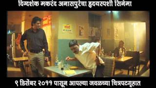 Dambis marathi movie trailer