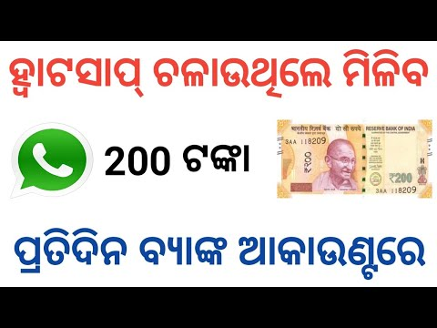 ହ୍ୱାଟସାପ୍ ବ୍ୟବହାର କରୁଥିଲେ ମିଳିବ 200rs. ପ୍ରତିଦିନ !! Earn money by seeing funny images