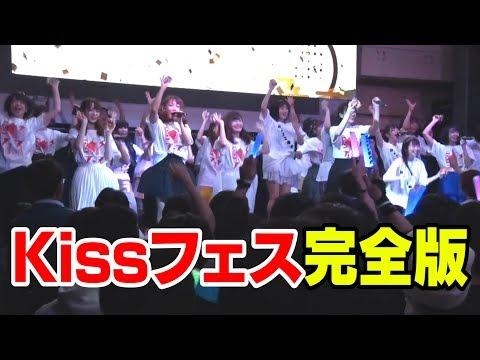 , title : '【🔴LIVE】Kissフェスダイジェスト完全版 (KissBee,KissBeeWest,KissBeeYouth)'