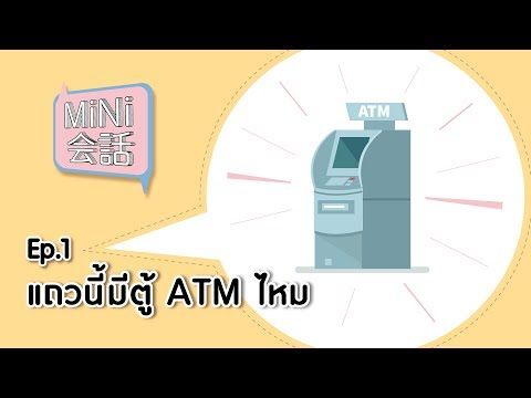 MiNi会話 Ep.1 : แถวนี้มีตู้ ATM ไหม