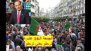 الجمعة الـ14 عشرة.. ملايين الجزائريين بصوت واحد ـ ترحلو ڤاع
