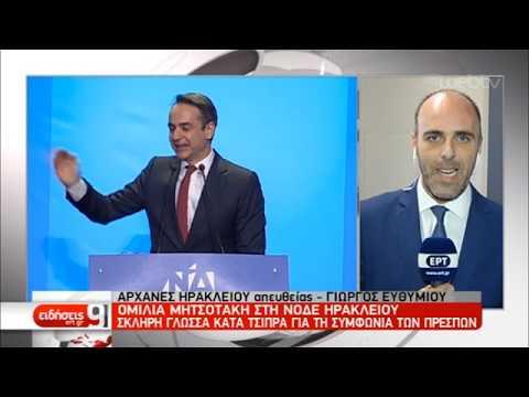 Τριήμερη περιοδεία στην Κρήτη του Πρόεδρου της ΝΔ | 18/1/2019 | ΕΡΤ