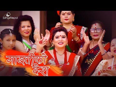 (Maitiko Desh - Ganga Gautam Acharya...6 min 45 sec)