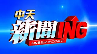 Video CTI中天新聞24小時HD新聞直播 │ CTITV Taiwan News HD Live|台湾のHDニュース放送| 대만 HD 뉴스 방송| MP3, 3GP, MP4, WEBM, AVI, FLV Maret 2018