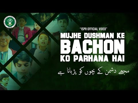 Video Mujhe Dushman ke Bachon ko Parhana Hai | APS Peshawar 2015 (ISPR Official Video) download in MP3, 3GP, MP4, WEBM, AVI, FLV January 2017